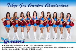 Tokyo Gas Creators Cheetleaders