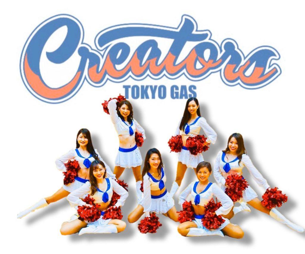 東京ガスクリエイターズチアリーダーズ