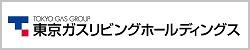東京ガスリビングホールディングス
