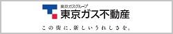 東京ガス不動産
