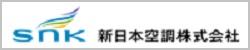 新日本空調株式会社